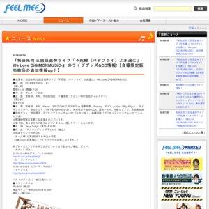 和田光司三回忌追悼ライブ  「不死蝶よ永遠に」-We Love DiGiMONMUSiC-