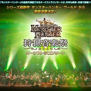 モンスターハンター オーケストラコンサート 狩猟音楽祭2018 東京