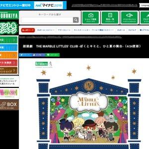 朗読劇 THE MARBLE LITTLES' CLUB -ぼくとキミと、ひと夏の舞台- 第1部