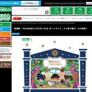 朗読劇 THE MARBLE LITTLES' CLUB -ぼくとキミと、ひと夏の舞台- 第2部