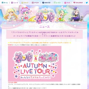 プリパラ&キラッとプリ☆チャンAUTUMN LIVE TOUR み~んなでアイドルやってみた! 東京 夜の部