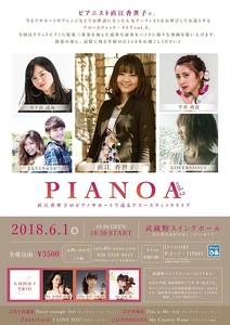 PIANOA vol.2