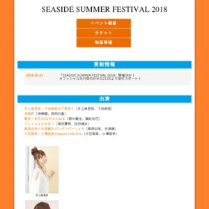 SEASIDE SUMMER FESTIVAL 2018 夕方の部