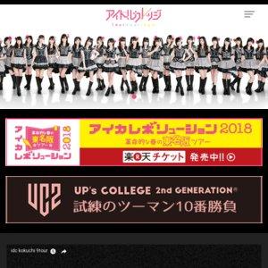 アイドルカレッジ   SUMMER LIVE 2018 in 渋谷WWW X