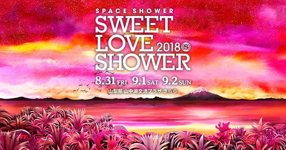 SPACE SHOWER SWEET LOVE SHOWER 2018 2日目