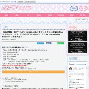 恋汐りんご2018生誕記念3rdコンサート 「ねえ、めろめろになっちゃう…?~the one and only heroine~」
