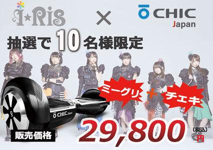 i☆Ris×CHIC Japan コラボレーション企画 ミーグリ&チェキ会 北海道会場