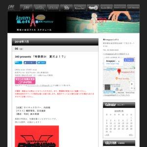 340 presents 「特歌祭31 夏だよ!?」