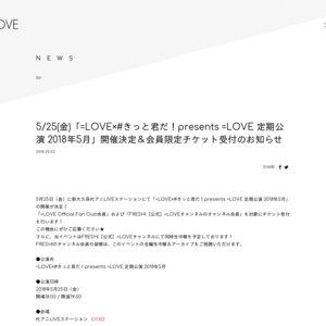 =LOVE×#きっと君だ!presents =LOVE 定期公演 2018年5月