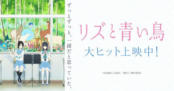 「リズと青い鳥」スタッフトーク付上映会 新宿ピカデリー