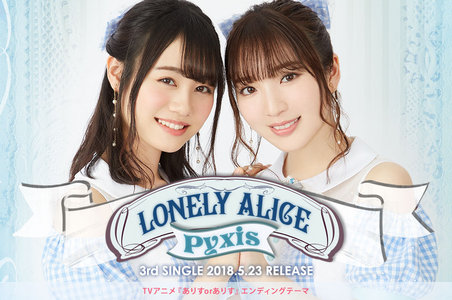 Pyxis 3rdシングル「LONELY ALICE」発売記念イベント 東京・ソフマップAKIBA④号店 アミューズメント館 8F イベントスペース