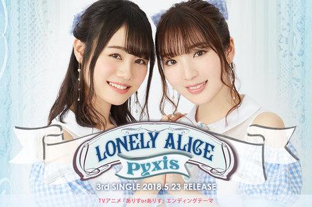Pyxis 3rdシングル「LONELY ALICE」発売記念イベント 東京・アニメイト秋葉原 B1 Fイベントフロア