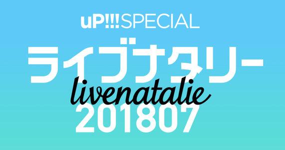 uP!!!SPECIAL ライブナタリー 201807