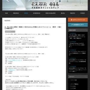 CLUB014限定!梅雨入り前の2018上半期まとめスペシャル! in 東京