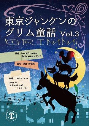 東京ジャンケンのグリム童話vol.3 6/7(木)19:30 B