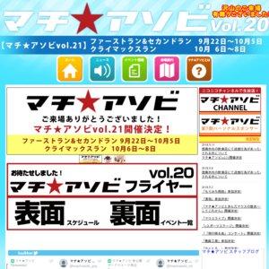 マチ★アソビ vol.20 3日目 閉会式