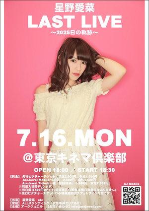 【7/16】星野愛菜ラストライブ〜2025日の軌跡〜