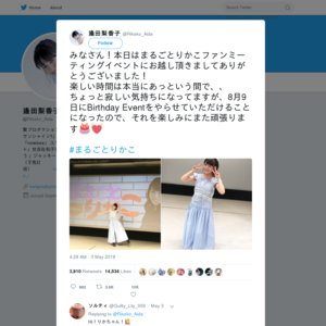 まるごとりかこ 逢田梨香子Birthdayイベント