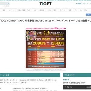 IDOL CONTENT EXPO @表参道GROUND Vol.25