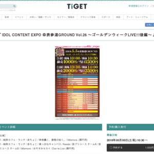 IDOL CONTENT EXPO @表参道GROUND Vol.26 ~ゴールデンウィークLIVE!!!後編~【2部】