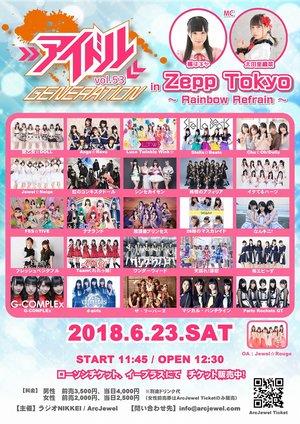 【6/23】アイドルジェネレーション vol.53 in Zepp Tokyo ~Rainbow Refrain~