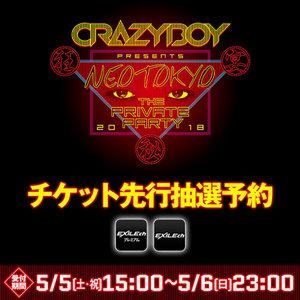 CRAZYBOY presents NEOTOKYO ~THE PRIVATE PARTY 2018~ 東京公演