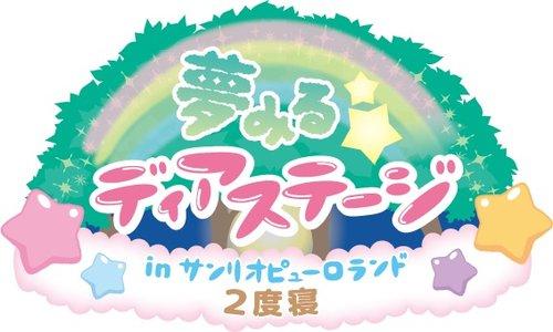 【6/3】夢みる☆ディアステージ in サンリオピューロランド 2度寝【ライブH】