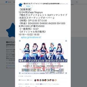 煌めき☆アンフォレント 3rdワンマンライブ -光彩スターティングオーバー-