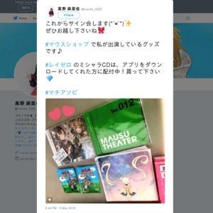 マチ★アソビ vol.20 3日目 高野麻里佳 サイン会1回目