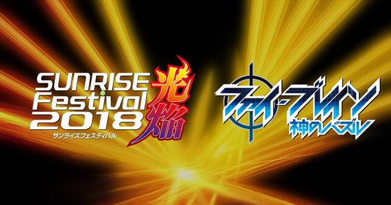 サンライズフェスティバル2018 光焔 ファイ・ブレイン ~神のパズル オルペウス・オーダー編