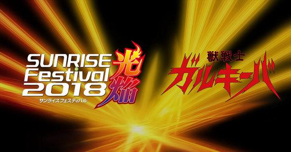 サンライズフェスティバル2018 光焔 獣戦士ガルキーバ
