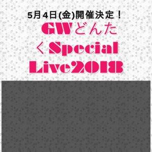 GWどんたくSpecial Live2018