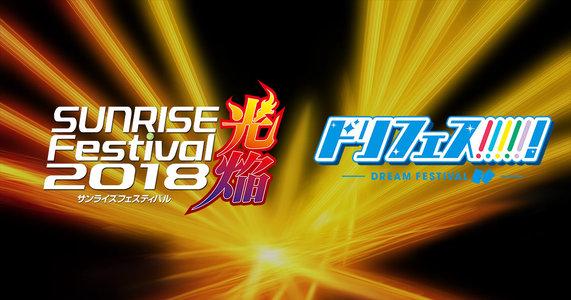 サンライズフェスティバル2018 光焔 ドリフェス!