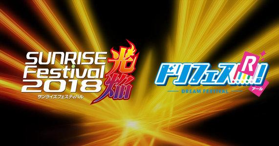 サンライズフェスティバル2018 光焔 ドリフェス!R