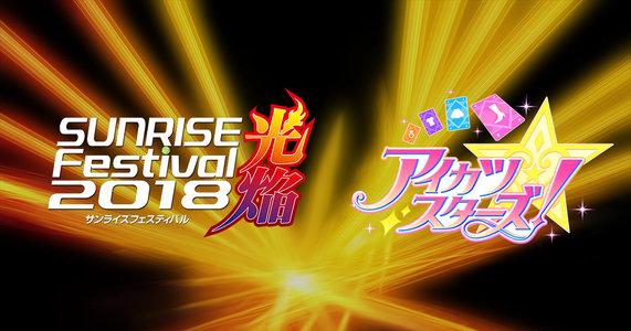 サンライズフェスティバル2018 光焔 アイカツスターズ!
