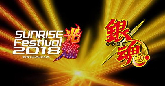 サンライズフェスティバル2018 光焔 銀魂(TVシリーズ)