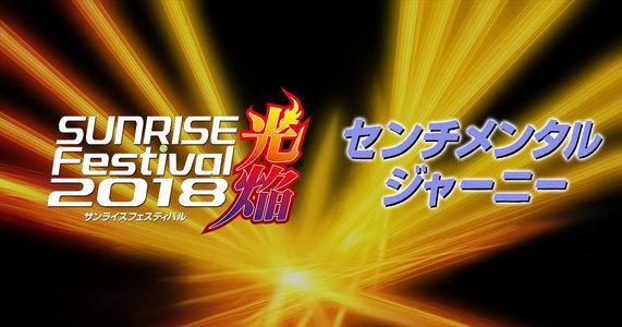 サンライズフェスティバル2018 光焔 センチメンタルジャーニー