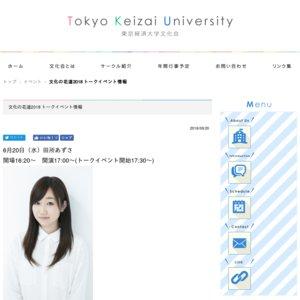 東京経済大学文化会イベント