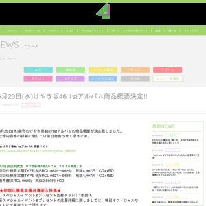 けやき坂46 1stアルバム「走り出す瞬間」発売記念 個別握手会(千葉)