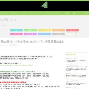 けやき坂46 1stアルバム「走り出す瞬間」発売記念 個別握手会(愛知)