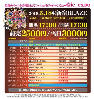 IDOL CONTENT EXPO @ 新宿BLAZE Vol.60 ~花金はやっぱアイドルLIVEで決まり!!!~