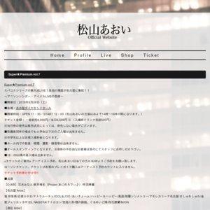 放送ミッションワンマンライブ「松山あおい物語」