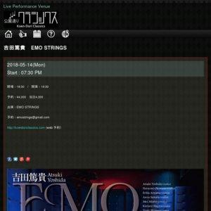 吉田篤貴 EMO Strings ワンマンライブ
