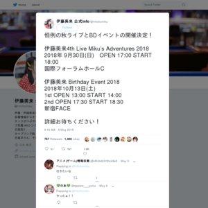 伊藤美来 Birthday Event 2018 1st