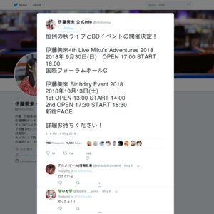 伊藤美来 Birthday Event 2018 2nd