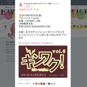 キンワク!vol.6