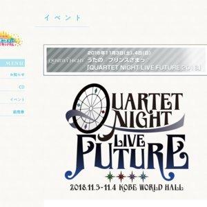 うたの☆プリンスさまっ♪「QUARTET NIGHT LIVE FUTURE 2018」1日目