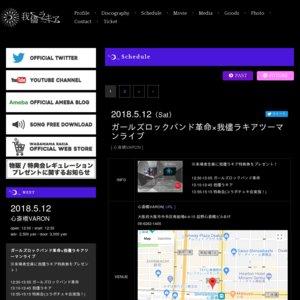 """ヲルタナティヴ LIVE TOUR 2018 """"2 SETS of BABEL"""" 大阪公演"""