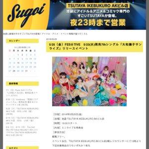 5/25(金)FES☆TIVE 5/23(水)発売7thシングル「大和撫子サンライズ」リリースイベント
