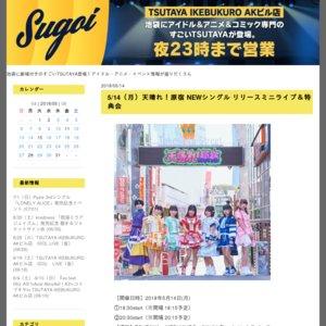 5/14(月)1回目 天晴れ!原宿 NEWシングル リリースミニライブ&特典会